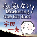 花も実もない! Marketing One Hit Shot