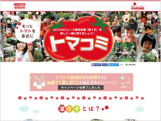 第7回 カゴメ株式会社「トマコミ」「&KAGOME」