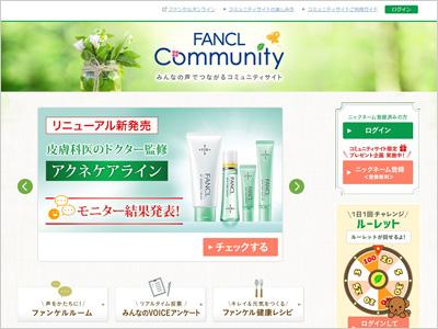 第11回 株式会社ファンケル「FANCL Community」