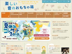 日本フィルハーモニー交響楽団:楽しい音のおもちゃ箱